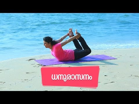 Video Yoga For Beginners - ധനുരാസനം  by Yogarogyam | Malayalam download in MP3, 3GP, MP4, WEBM, AVI, FLV January 2017