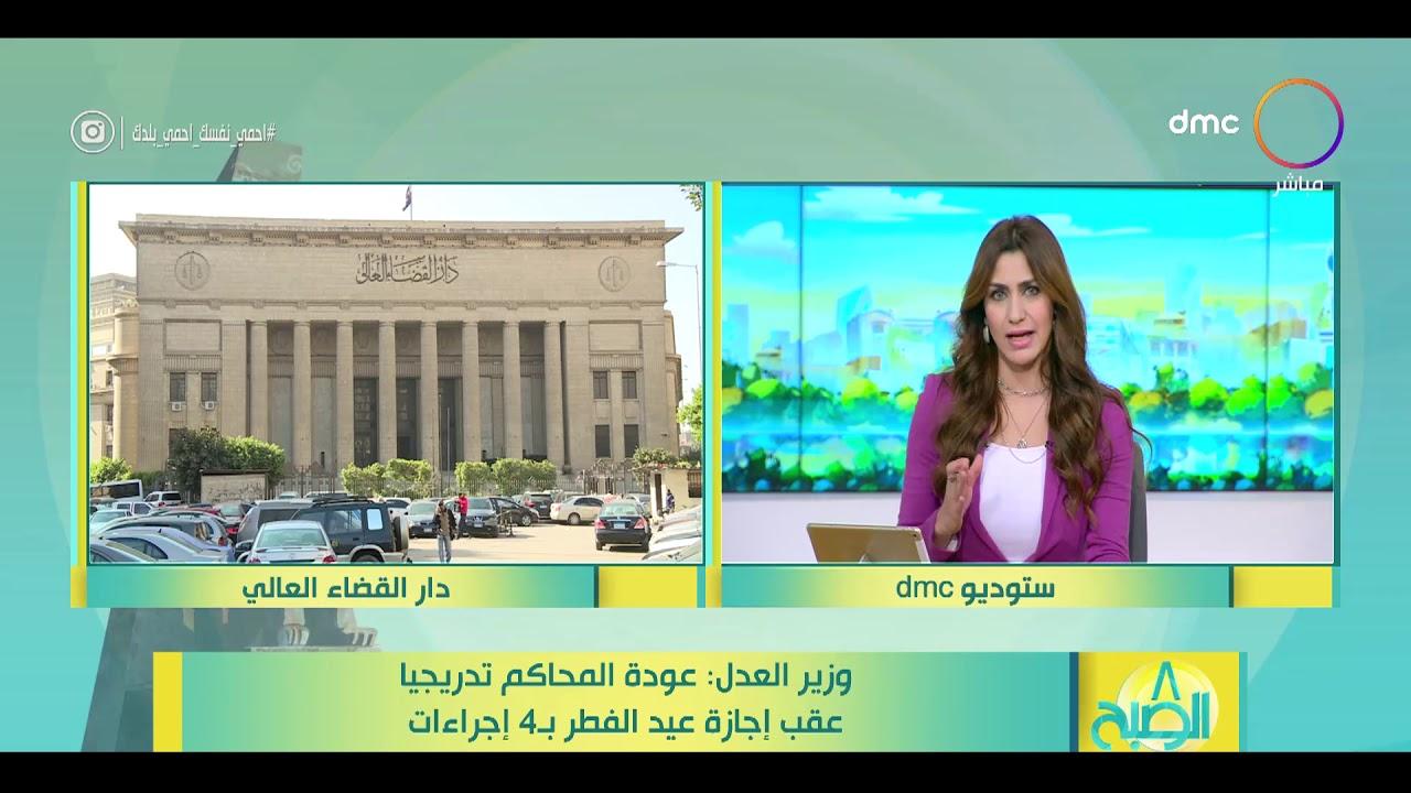 8 الصبح - ويز العدل: عودة المحاكم تدريجيا عقب إجازة عيد الفطر بـ 4 إجراءات
