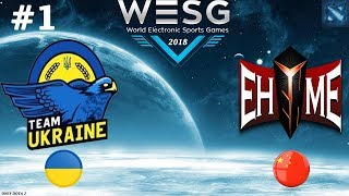 ТУРНИР СБОРНЫХ МИРА! | Team Ukraine vs EHOME #1 (BO2) | WESG 2019