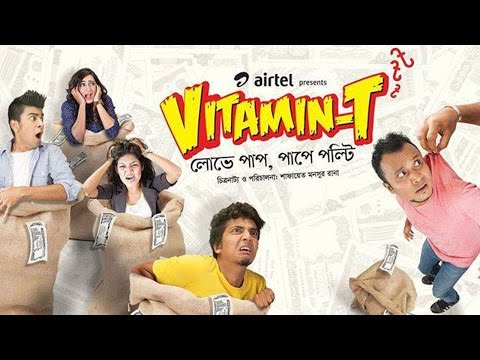 Download vitamin t bangla natok telefilm eid 2014 hd file 3gp hd mp4 download videos