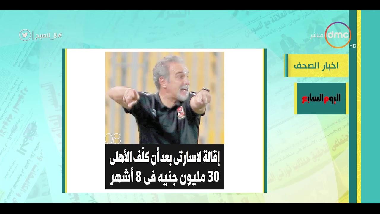 8 الصبح - أخر آخبار الصحف المصرية بتاريخ 19-8-2019