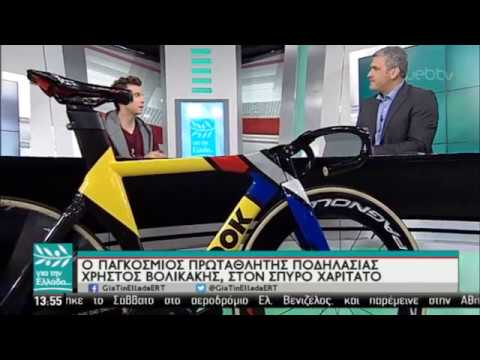 Ο Παγκόσμιος Πρωταθλητής Ποδηλασίας, Χρήστος Βολικάκης στον Σπύρο Χαριτάτο | 05/03/19 | ΕΡΤ