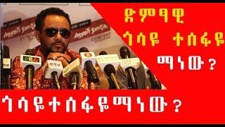 Ethiopia : ድምፃዊ ጎሳዬ ተሰፋዬ    ማነው ? /Gosay Tesfaye/ new [2019]