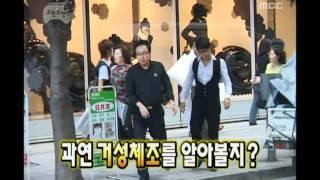 Infinite Challenge, Japan #06, 무한도전 일본 가다 20070929