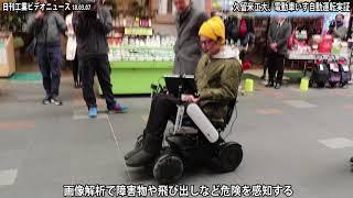 電動車いすの自動運転、久留米工大が実証 総菜店へ声で指示(動画あり)
