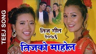 Teejko Maahol - Puja Gurung & Mahesh Bikram Pandey