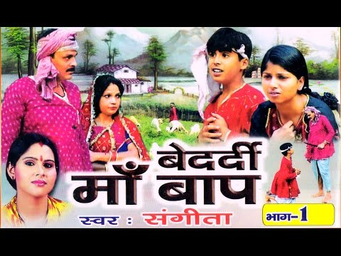 Video Bedardi Maa Bap Vol 1 || बेदर्दी माँ बाप भाग 1|| Sangeeta || Hindi Kissa Kahani Lok Katha download in MP3, 3GP, MP4, WEBM, AVI, FLV January 2017