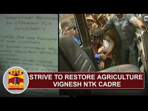 Strive-To-Restore-Agricultcure--Vignesh-NTK-Cadre-Thanthi-Tv