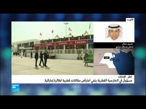 العرب اليوم - شاهد: قطر تنفي اعتراض مقاتلات قطرية لطائرة مدنية إماراتية
