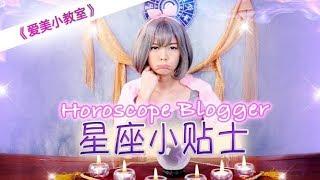 Video Emily 爱美丽 Ep 4 | Horoscope blogger for real?! MP3, 3GP, MP4, WEBM, AVI, FLV Oktober 2018