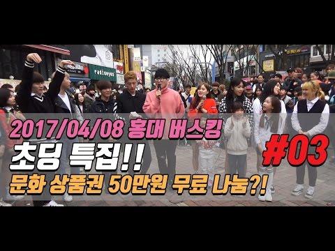 춤추는곰돌【#3)2017/04/08 홍대 버스킹!! 문화상품권 50만원 무료나눔!! 초딩특집...!?】 (видео)
