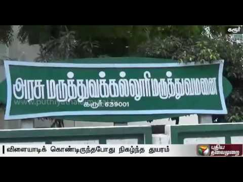 Four-year-old-drowns-in-water-tank-at-Karur