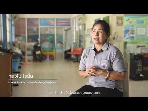บอกเล่าประสบการณ์โควิด 19 - การตอบสนองของประเทศไทย องค์การอนามัยโลก (WHO) ยกย่องประเทศไทยเป็นหนึ่งในต้นแบบของโลกในการจัดการโควิด-19 และ ได้จัดทำ video นี้เพื่อ ถ่ายทอดประสบการณ์ของไทยในการตอบสนองต่อวิกฤติโควิด-19 ไปสู่สายตาชาวโลก