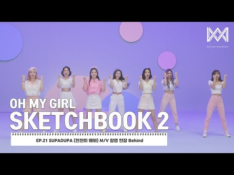 [OH MY GIRL SKETCHBOOK 2] EP.21 SUPADUPA (천천히 해봐) M/V 촬영 현장 Behind