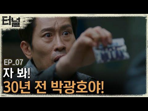 [#터널] EP07-06 수갑 차고 나타난 최진혁! 윤현민에게 믿을 수 없는 진실을 털어 놓는 조희봉
