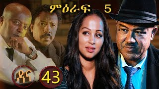 Dana Drama Season 5 Episode 43 | ዳና ድራማ ሲዝን 5 ክፍል 43