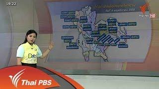 วาระประเทศไทย - วิกฤตภัยแล้ง