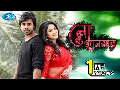 No Answer | নো এনসার | Afran Nisho, Urmila Srabonti Kar | Rtv Drama Special