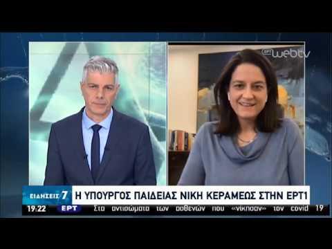 Η Υπουργός Παιδείας Νίκη Κεραμέως στην ΕΡΤ | 16/04/2020 | ΕΡΤ