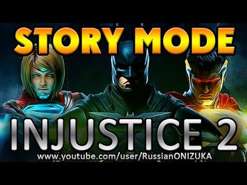 INJUSTICE 2 полное прохождение сюжета