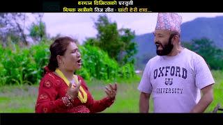 श्रीमतीको ब्यथा |Tika Pun/Dipak Khatri  -2017