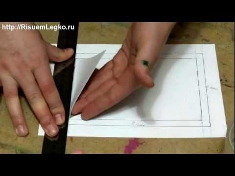 Паспарту как сделать своими руками
