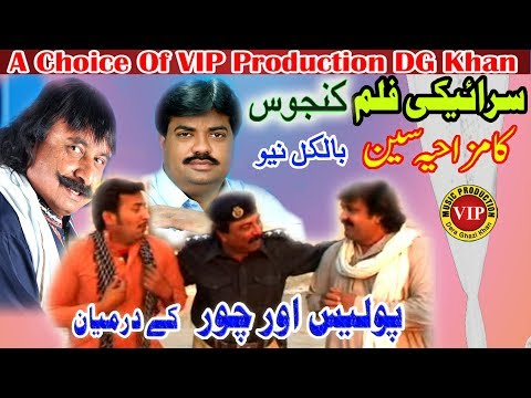 Films ' Kanjoos ' Most Funny Clip By VIP Production DG Khan 0333.7512990