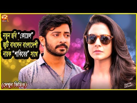 Download শাকিব এবং কোয়েল নতুন ছবি | Shakib and Koel new Movie -2017 | Channel IceCream HD Mp4 3GP Video and MP3
