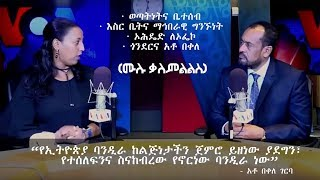 FULL Interview:  Bekele Gerba on VOA