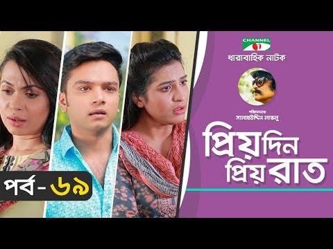 Download Priyo Din Priyo Raat   Ep 69   Drama Serial   Niloy   Mitil   Sumi   Salauddin Lavlu   Channel i TV hd file 3gp hd mp4 download videos