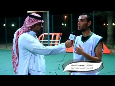 المهرجان الرياضي بالمجمعة | الرسالة الخامسة - كرة السلة