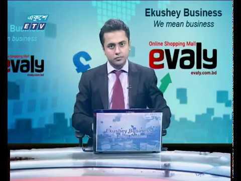 Ekushey Business    বিজনেস সংবাদ    12 November 2019    ETV Business