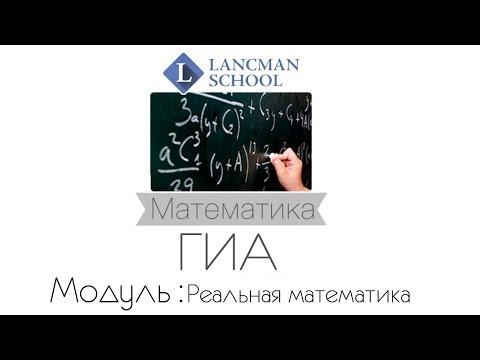 гиа 2014 варианты по математике 28