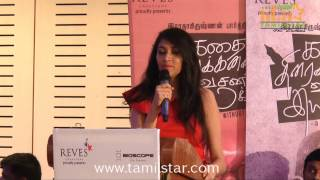 Kathai Thiraikathai Vasanam Iyakam Press Meet Part 2