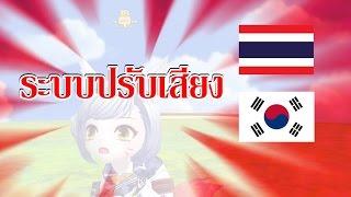 เมื่อ PipeRockHell ฟังเสียง ชิโฮะ พากย์ไทย + ระบบปรับภาษา ไทย/เกาหลี【TalesRunner】