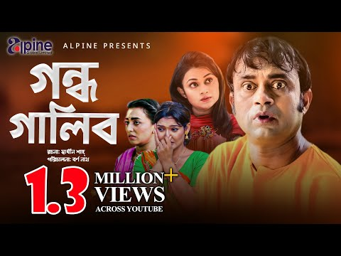 Download Gondho Galib - গন্ধ গালিব | Full Bangla Natok 2019 ft  Akhomo Hasan & Moury Salim hd file 3gp hd mp4 download videos