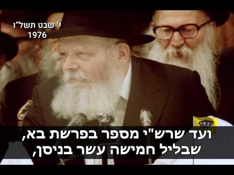ויהי  בשלח - הגוי יגרש את היהודי מהגלות