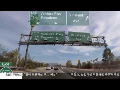 134번 FWY '오바마 프리웨이' 로 명명 추진 7.12.17 KBS America News