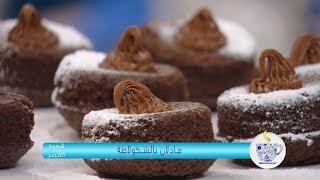 مادلان بالشكولاطة / قهوة العصر / ناريمان طهراوي / Samira TV