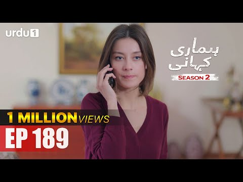 Hamari Kahani   Season 2   Episode 189   Bizim Hikaye   Urdu Dubbing   Urdu1 TV   06 October 2020