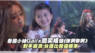 Download Video 泰國小妹Gail x 閻奕格唱《你啊你啊》 對手崩潰:台語比我還標準|聲林之王 Jungle Voice 蕭敬騰 林宥嘉 A-Lin MP3 3GP MP4