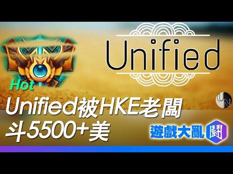 有沒有30分鐘內 Unified被HKE老闆斗5500+美的八卦