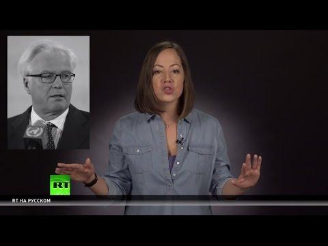 Ненавидеть Россию модно — как американские журналисты спекулируют на смерти Чуркина - DomaVideo.Ru