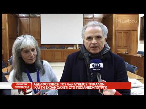 Αδελφοποίηση του  6ου λυκείου Τρικάλων και τη σχολή Σαχέτι στο Γιοχάνεσμπουρκγ  | 19/12/2019 | ΕΡΤ