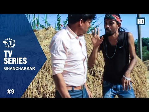 (New Comedy Serial : Ghanchakkar 9 जोकर होइन हाँसोको खानि || घनचक्कर : भाग 9 | Ram Nerpal | - Duration: 21 minutes.)