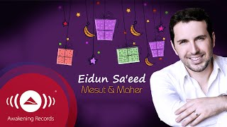 Video Mesut Kurtis - Eidun Saeed ft. Maher Zain | Official Lyric Video MP3, 3GP, MP4, WEBM, AVI, FLV November 2017