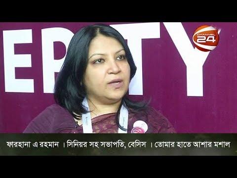 তোমার হাতে আশার মশাল | নারীর সফলতার গল্প | 23 March 2019
