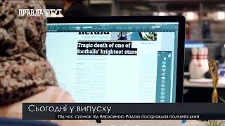 Випуск новин на ПравдаТут за 21.09.18 (06:30)