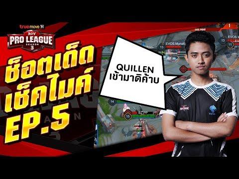 ช็อตเด็ด เช็คไมค์ EP.5 ตีสิงโต ต้องตีให้ตาย !   RoV Pro League Season 3 Presented by TrueMove H