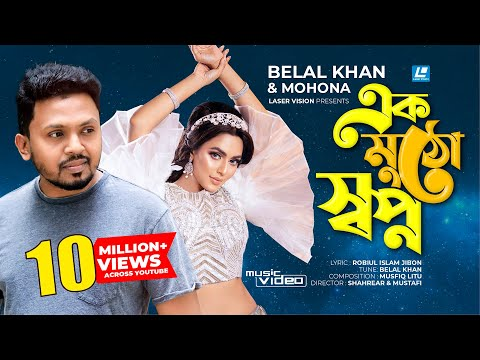 Download Ek Mutho Shopno By Belal Khan & Mohona | HD Music Video | Nusrat Faria HD Mp4 3GP Video and MP3